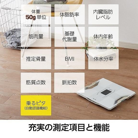 【RD913WH】タニタ デュアルタイプ体組成計
