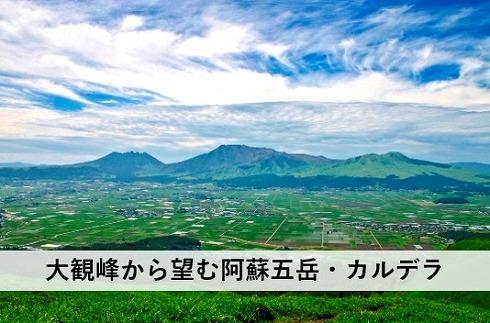【阿蘇市】JTBふるぽWEB旅行クーポン(30,000円分)