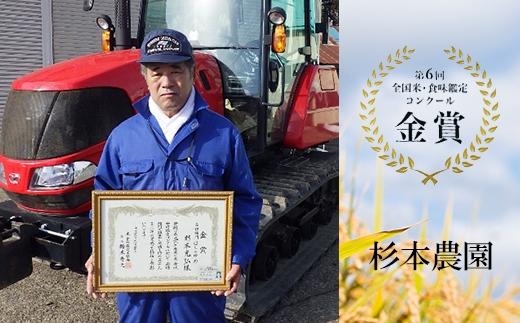 FF007★金賞農家★が作る「ゆめぴりか」5kg《杉本農園》【3000pt】
