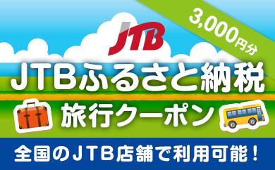 【湯の花・亀岡】JTBふるさと納税旅行クーポン(3,000円分)