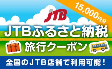 【藤枝市】JTBふるさと納税旅行クーポン(15,000円分)