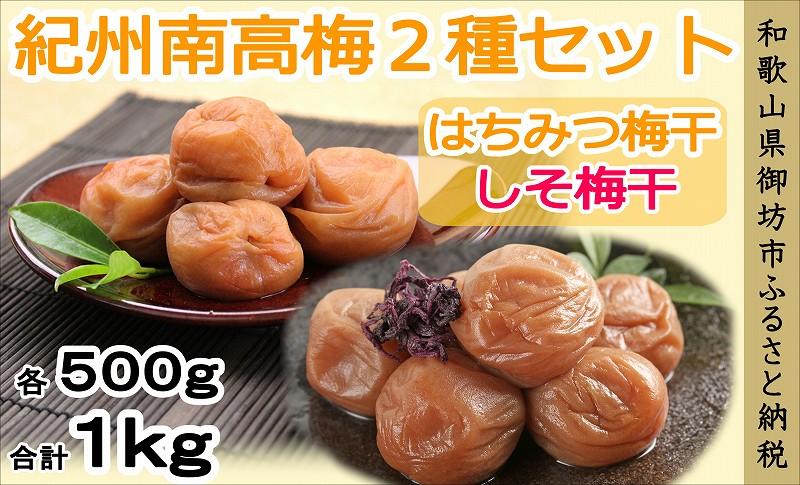 紀州南高梅 はちみつ梅500g・しそ梅500g食べ比べセット