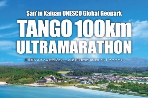 山陰海岸ユネスコ世界ジオパーク第20回丹後100kmウルトラマラソン60kmの部出走権