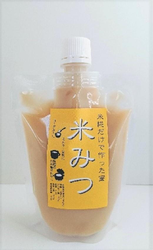 米糀だけで作った蜜 【米みつ】