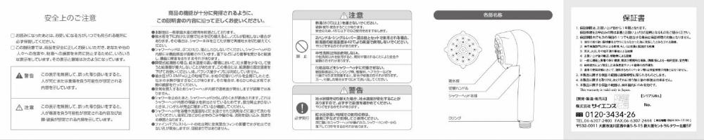 ウルトラファインミストミラブルプラス【香川県小豆島町特産品】