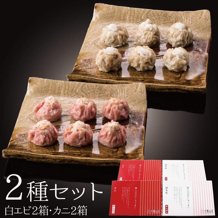 【千里山荘】白エビ・カニしゅうまい 2種セット