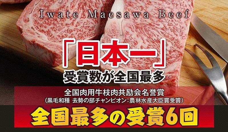 【消費拡大で農家支援】前沢牛サーロインステーキ(200g)(冷蔵発送・期間限定)