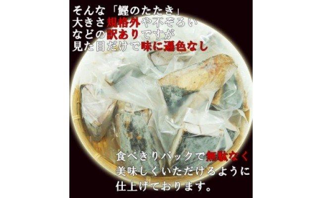 ★訳あり★「カツオたたき3.0kg」