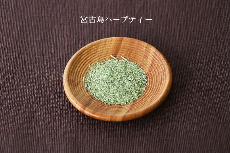 【お試し・ティーバッグ】宮古島ハーブティーレモングラス2コ