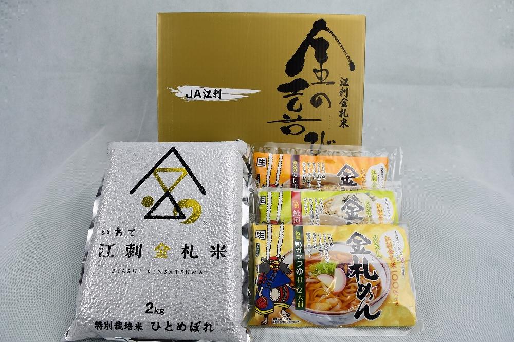 金の喜びセット(江刺金札米ひとめぼれパック米2kg、えさし金札めん2食入×3種) もちもちの米麺