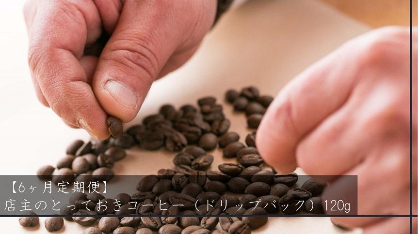 【6ヶ月定期便】店主のとっておきコーヒー(ドリップバック)120g