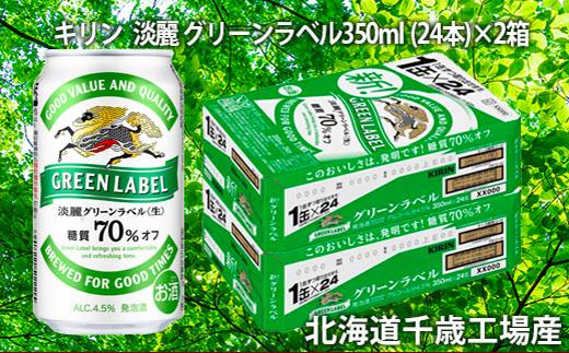キリン淡麗グリーンラベル<北海道千歳工場産>350ml 2ケース