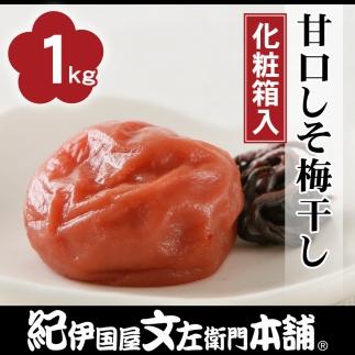 ■甘口しそ梅干し1kg[中玉]2Lサイズ 紀州南高梅うめぼし