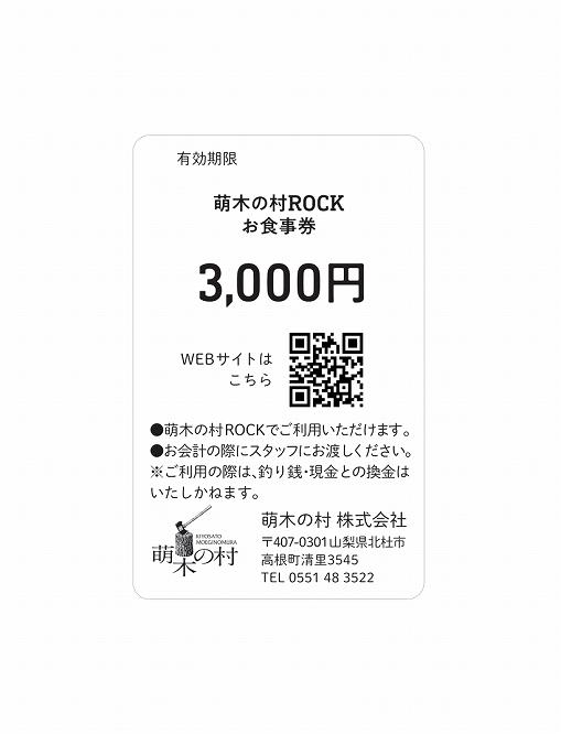 萌木の村ROCK お食事券3,000円