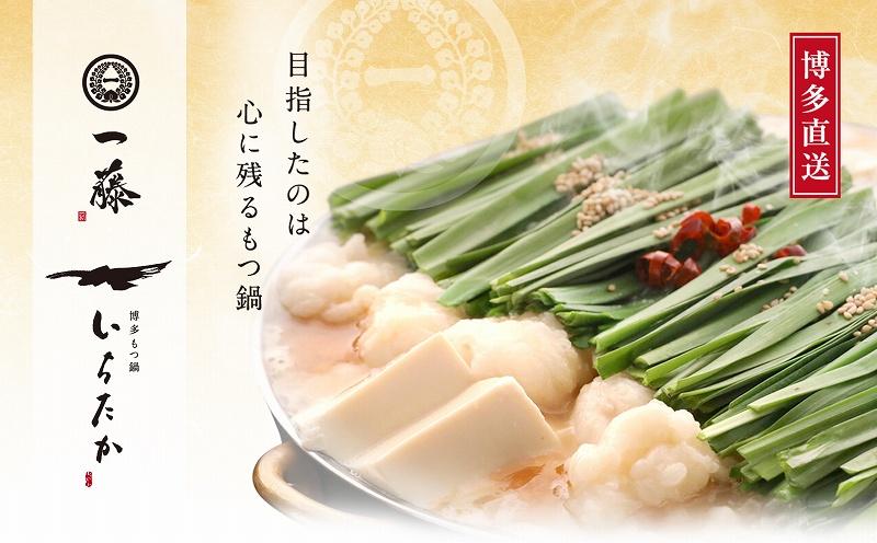 【もつ鍋一藤】国産黒毛和牛もつ鍋醤油(2~3人前)