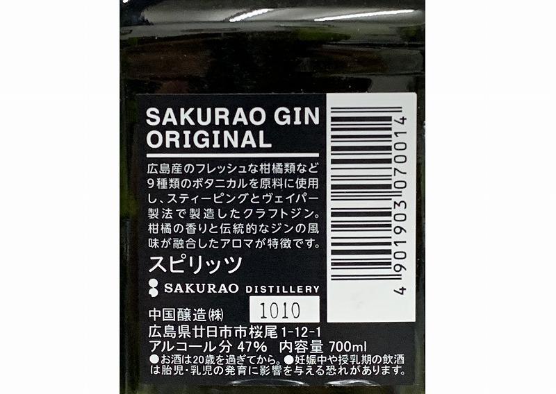 【桜尾ジン オリジナル SAKURAOGINORIGINAL】700ml