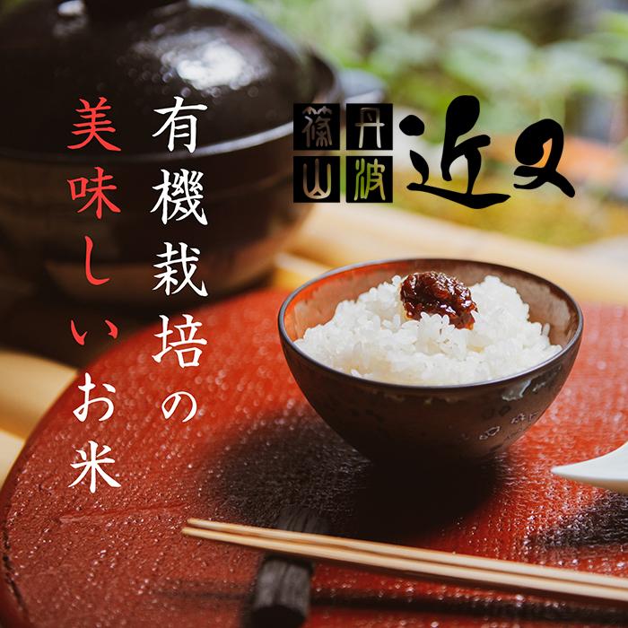 令和2年度産 先行受付【有機栽培米】丹波篠山産コシヒカリ2㎏3袋