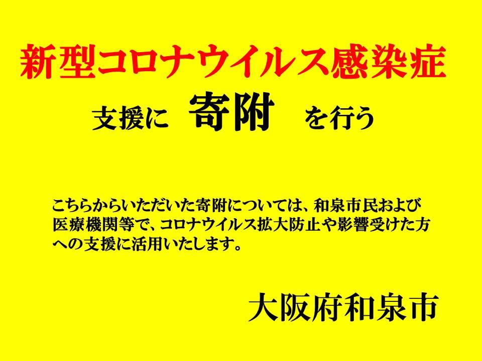 新型コロナウイルス感染症の対策・支援に関する寄附【お礼の品なし】寄附額5,000円
