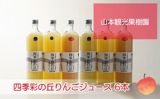 四季彩の丘りんごジュース6本セット【山本観光果樹園】