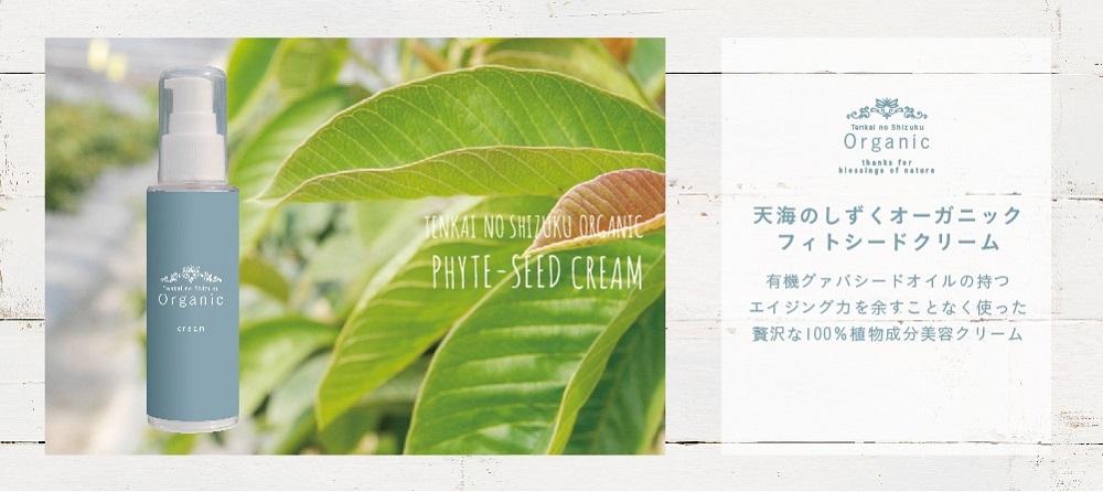 【天然成分100%】天海のしずくオーガニックフィトシードクリーム