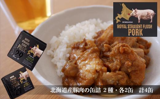 北海道産豚肉の缶詰セット【ロイヤルストレートフラッシュポーク】