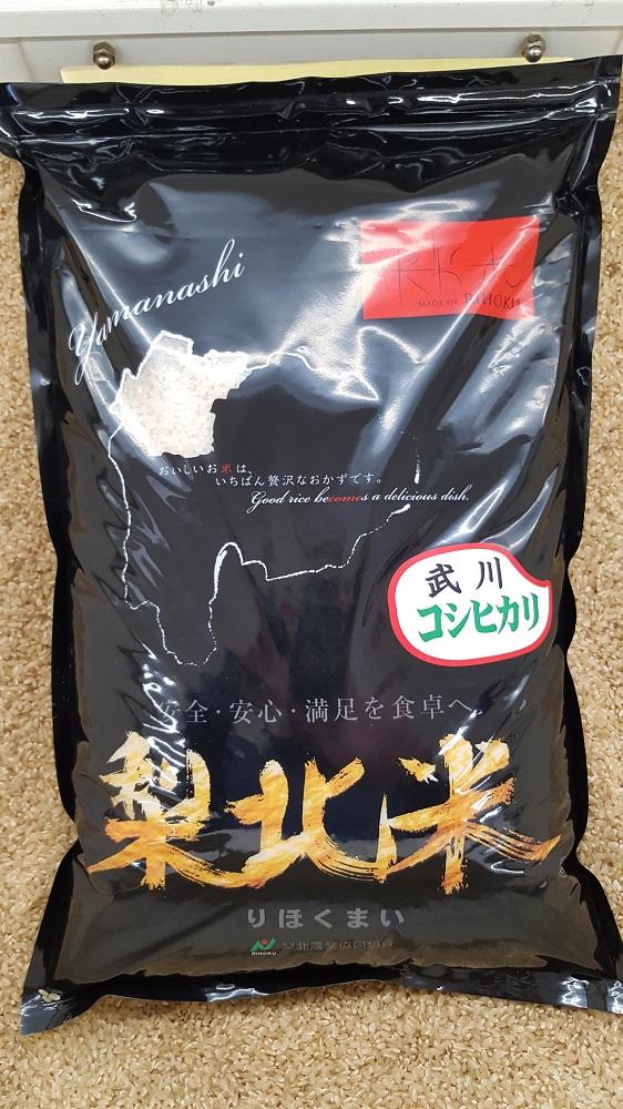 【ポイント交換専用】梨北信玄米コシヒカリ10kg