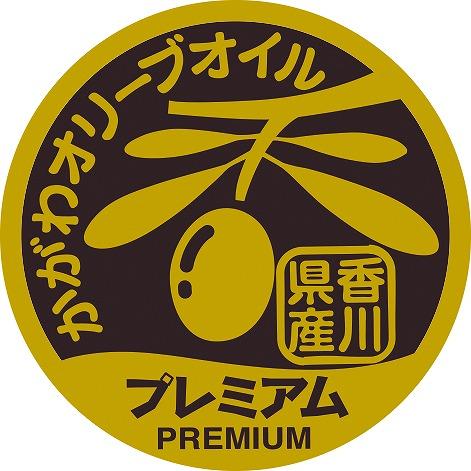 香川県産100% EXVオリーブオイル 毎日食べて健康生活 セットC