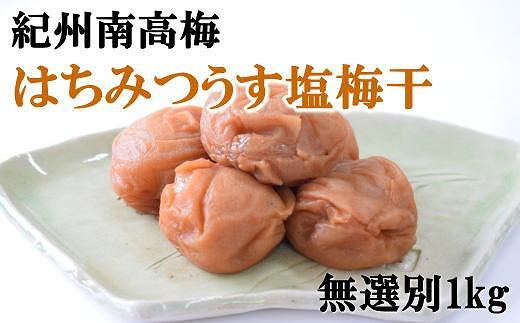 紀州南高梅使用 はちみつうす塩味完熟梅干し無選別1kg