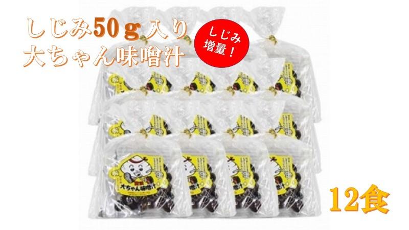 しじみ2.5倍増量!贅沢大ちゃん味噌汁12食(しじみ50g入り)