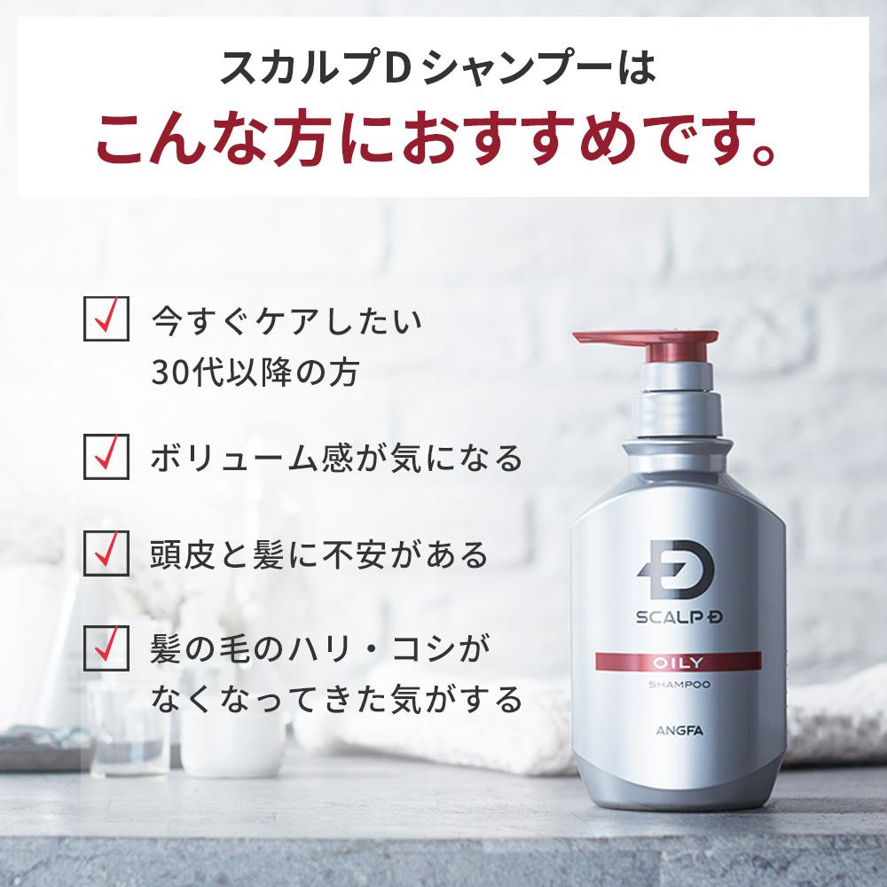スカルプD 薬用スカルプシャンプー オイリー[脂性肌用]