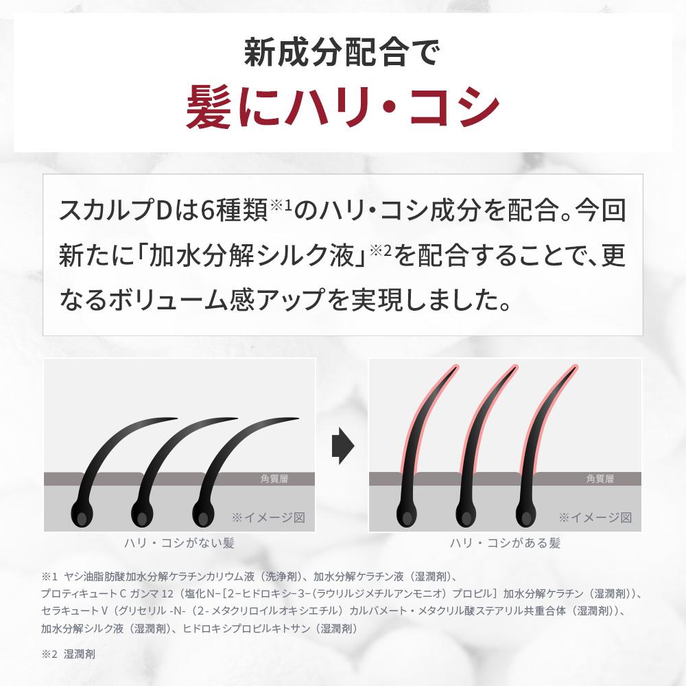 スカルプD 薬用スカルプシャンプー オイリー[脂性肌用] 3本セット