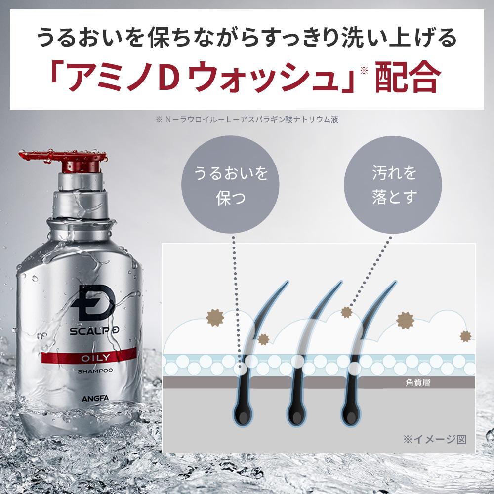 スカルプD 薬用スカルプシャンプー ドライ[乾燥肌用] 3本セット