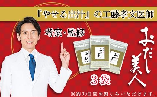 工藤孝文先生監修おだし美人3袋セット
