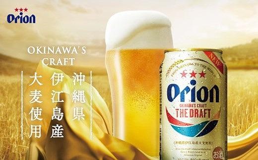 オリオン ザ・ドラフトビール1ケース(350ml缶×24本)