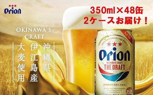 オリオン ザ・ドラフトビール2ケース(350ml缶×48本)