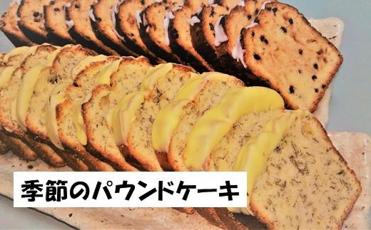 【ポイント交換専用】季節のパウンドケーキ
