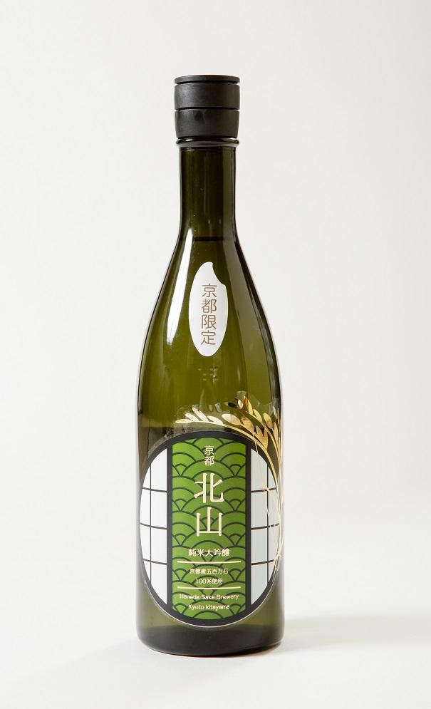 京北地酒の上質な味わい 京都北山 純米大吟醸(京都限定)<羽田酒造>