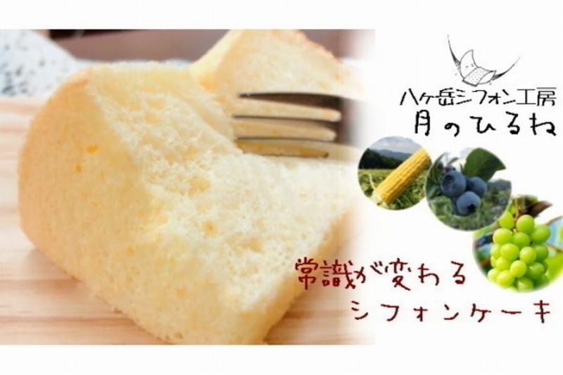 八ヶ岳シフォン 極ふわクマフォン(約15㎝)とカットシフォン5個セット