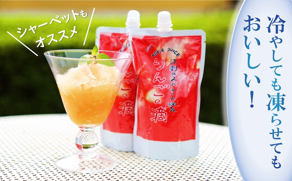 江刺りんごジュースりんごの滴(パウチタイプ)195ml×24個ストレート果汁100%