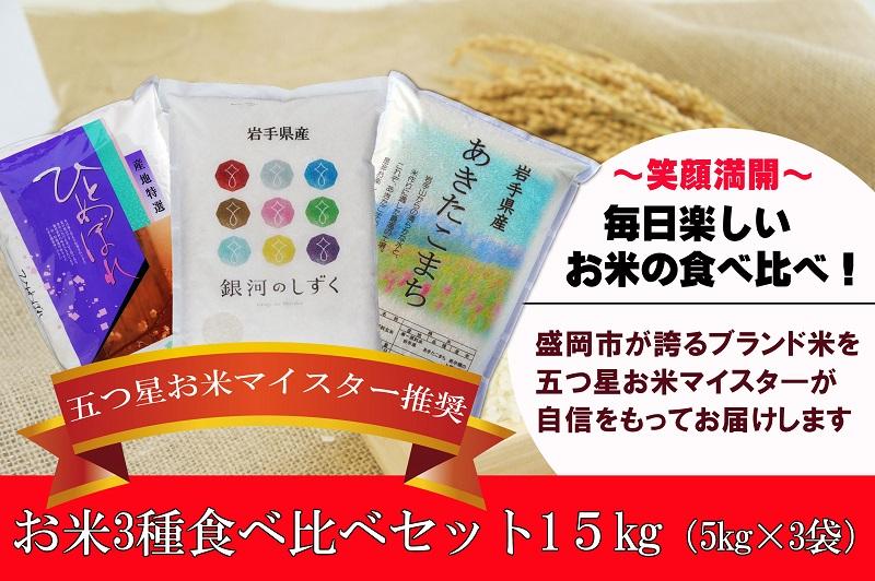 盛岡市産「銀河のしずく」「ひとめぼれ」「あきたこまち」食べ比べセット5kg×3袋
