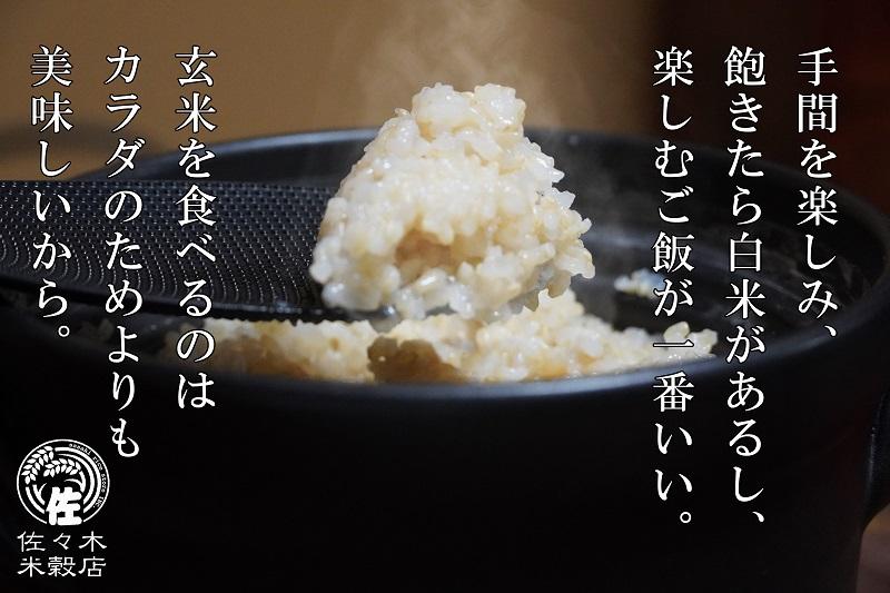 盛岡市産ひとめぼれ玄米10kg