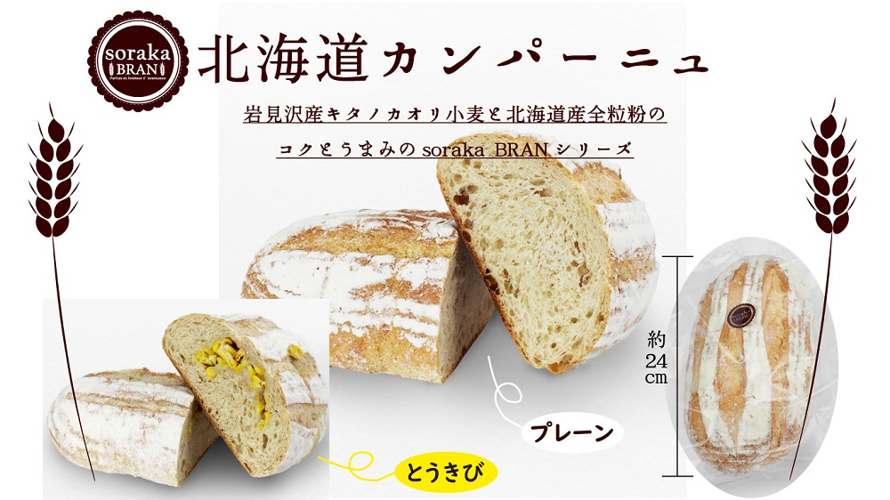 岩見沢産小麦カンパーニュの食べ比べセット とうきび