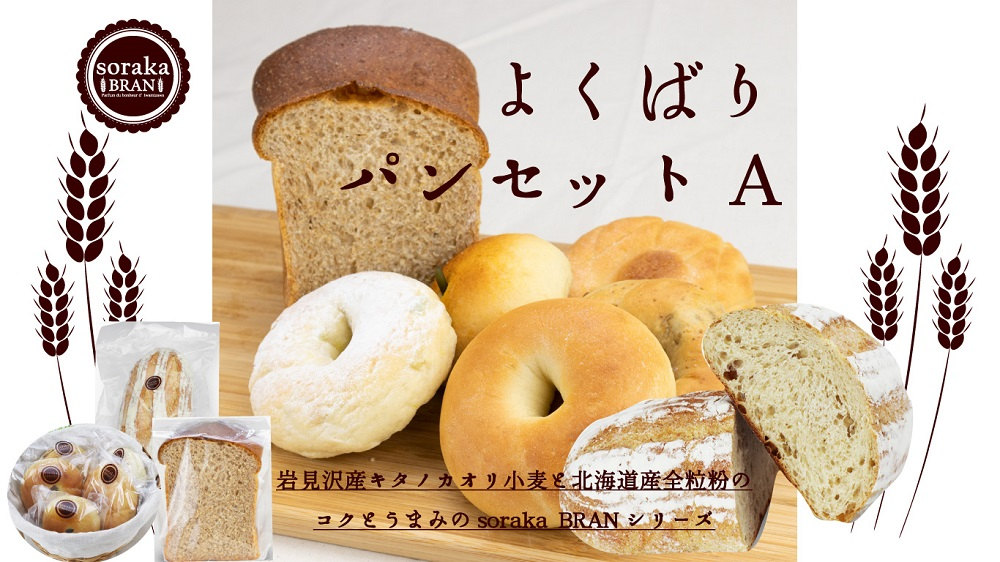 キタノカオリ小麦&北海道全粒粉の欲張りパンセットA