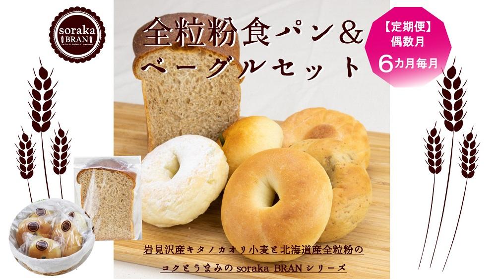 【定期便6】偶数月に届く、全粒粉100%食パン&キタノカオリ小麦ベーグル5個詰め合わせ
