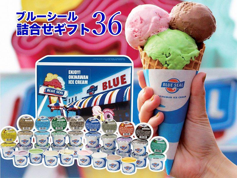 【着日指定可能】ブルーシール詰合せギフト36個入(16種類)