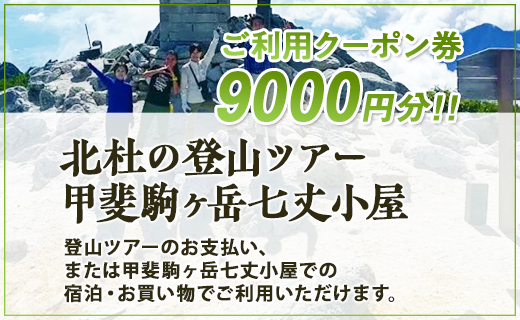 北杜の登山ツアー及び甲斐駒ヶ岳七丈小屋ご利用クーポン券(9000円相当)