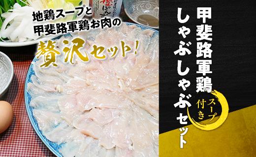 甲斐路軍鶏しゃぶしゃぶセット(スープ付き)