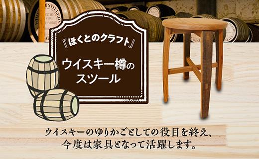 『ほくとのクラフト』ウイスキー樽のスツール