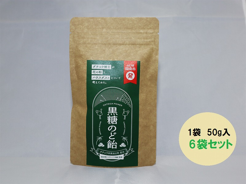 黒糖のど飴プラス(6袋)