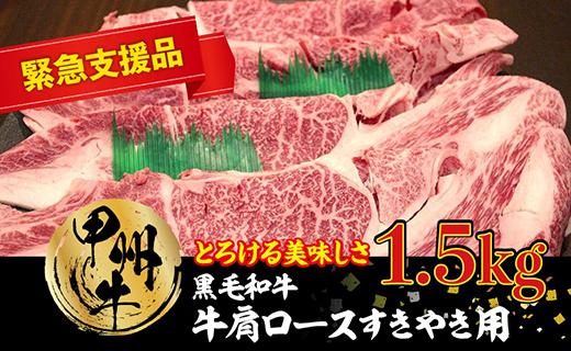 山梨県北杜市産 甲州牛 黒毛和牛牛肩ロースすきやき用(1.5kg)